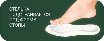 Cтелька Memory Foam Tarrago