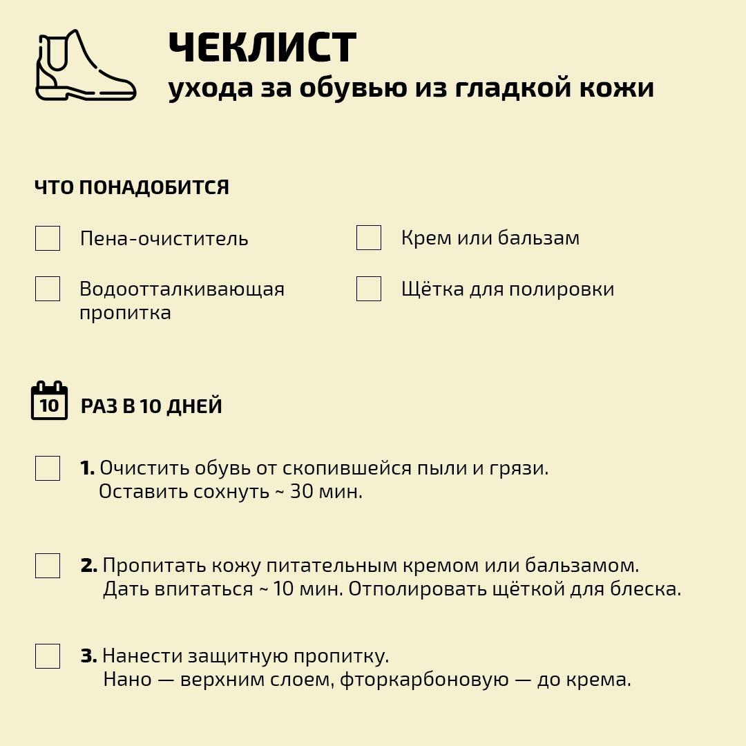 Уход за обувью из гладкой кожи